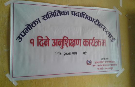 उपभाेता समिति अनुुसिक्षण कायकम २०७४।१०।१८